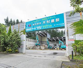第1リサイクル工場 写真
