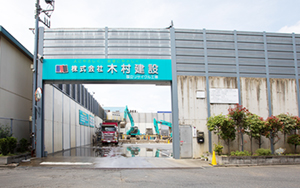 国立リサイクル工場